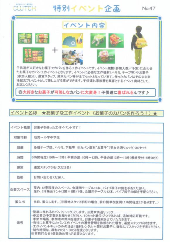 お菓子な工作イベント(お菓子バック)